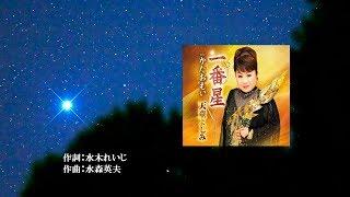 説明 曲名:一番星 2019年1月9日発売 天童よしみさん歌唱「一番星」がリ...