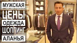 Турция: Качественная мужская одежда. Цены и ассортимент. Магазин KİP в Аланье