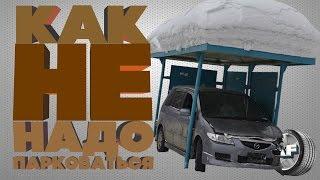 #Автолайфхаки / Как Не Надо Парковаться /Мастера Парковки