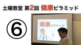 土曜教室-第2回-健康ピラミッド-6-まとめ-低音質 thumbnail