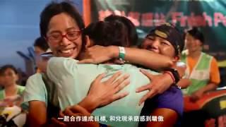 Oxfam Trailwalker 2017 Official Video | 樂施毅行者2017大會影片