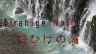 【SHIRAHIGE WATERFALL】 白ひげの滝 & FUDO NO TAKI 白金不動の滝