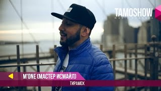 M.One (Мастер Исмайл) - Тирамох / M.One (Master Ismail) - Tiramoh (2017)