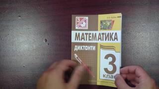 3 клас. Математика. Диктанти до Богдановича. Будна. Богдан