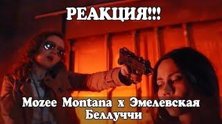 РЕАКЦИЯ Mozee Montana X Эмелевская Беллуччи
