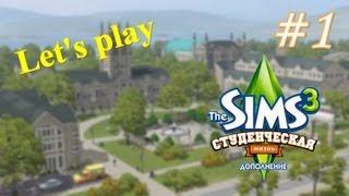 Давай играть Симс 3 Студенческая жизнь #1 Поступление