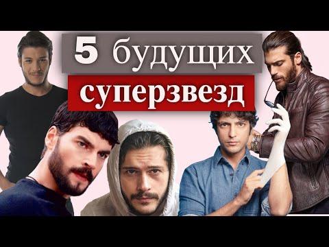 5 турецких актеров, которые могут стать суперзвездами