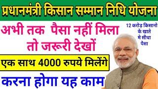 PM kisan samman nidhi yojana का पैसा नहीं मिला तो जरूर देखें कब मिलेगा पैसा सम्पूर्ण जानकारी