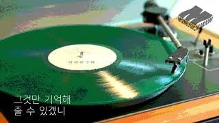 [부평보컬학원] '토이 - 내가 너의 곁에 잠시 살았다는 걸' Cover by 김기일(입시반) Lyrics / 엠투실용음악학원