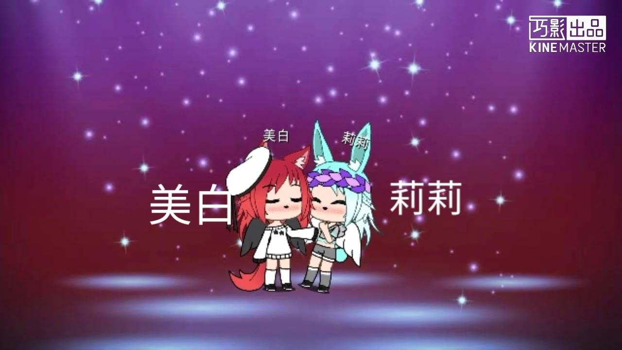 Gacha Life 中文 6 - YouTube