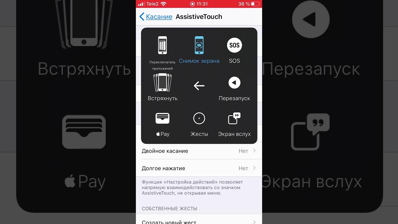 Как сделать скриншот через AssistiveTouch на iPhone
