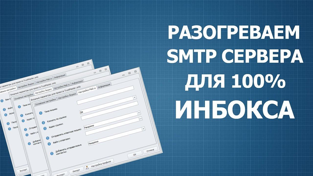 Разные сервера электронной почты по разному обрабатывают рассылку, в зависимости от репутации smtp сервера, чёрных списков и белых списков.