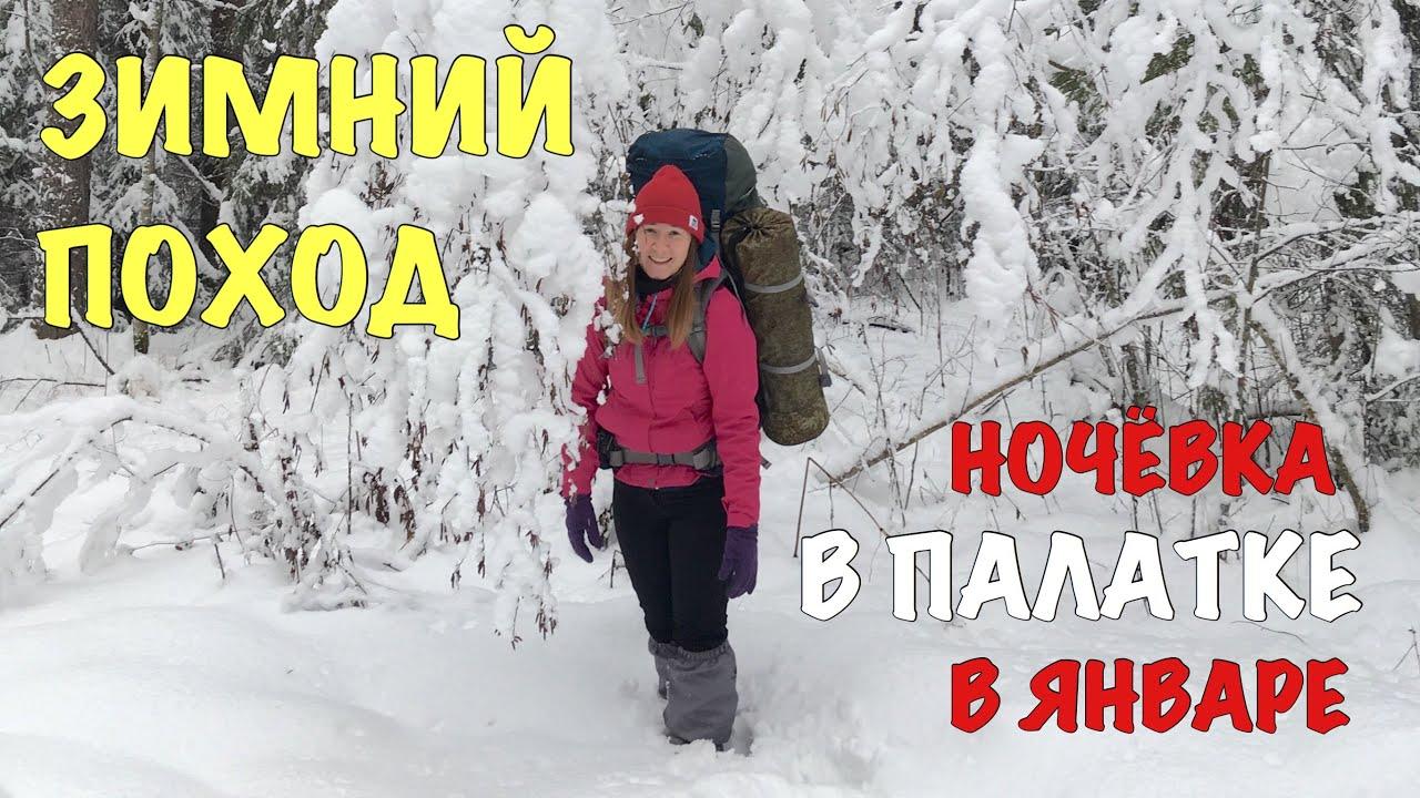 ЗИМНИЙ ПОХОД С ПАЛАТКОЙ. Ночевка в лесу в январе