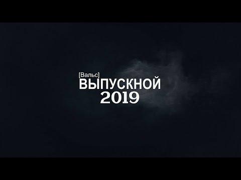 ВЫПУСК2019 - Вальс выпускников на последний звонок