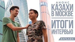 Казахи в Москве (анонс) / Итоги интервью / Отчет ZAGLAZA