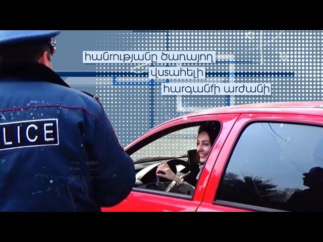 Ավելի հզոր ու ժողովրդավար ոստիկանություն՝ Ներքին գործերի նախարարության կազմում