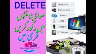 How to Install and Recover Lost Data Within seconds with iCare Data Recovery Software in Urdu/Hindi