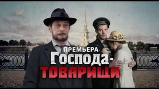 """Господа-товарищи""/18 июня"