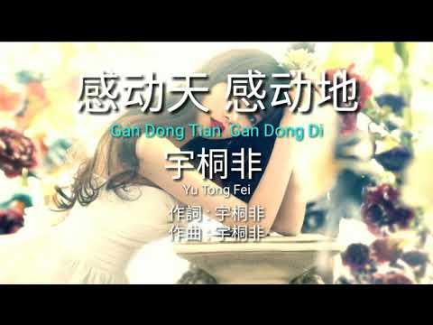 【 Yu Tong Fei 宇桐非 】 感动天 感动地 Gan Dong Tian  Gan Dong Di