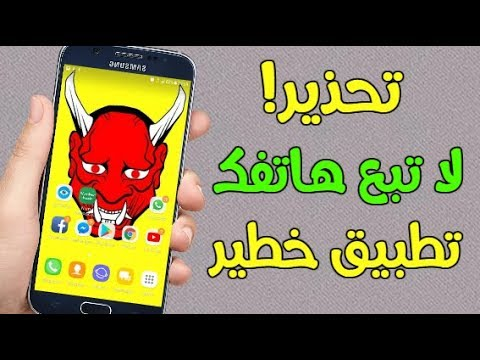 تطبيق خطير يسترجع صورك ولو فرمتة الهاتف مليون مرة! أنظر ماذا سيحدث إذا بعت هاتفك
