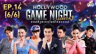 HOLLYWOOD GAME NIGHT THAILAND S3  EP14 VS 66  180862