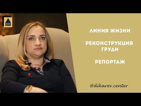 Программа Линия Жизни - реконструкция груди в Центре Алексея Дикарева