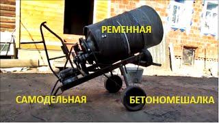 видео Бетономешалка своими руками из бочки или старой стиральной машины