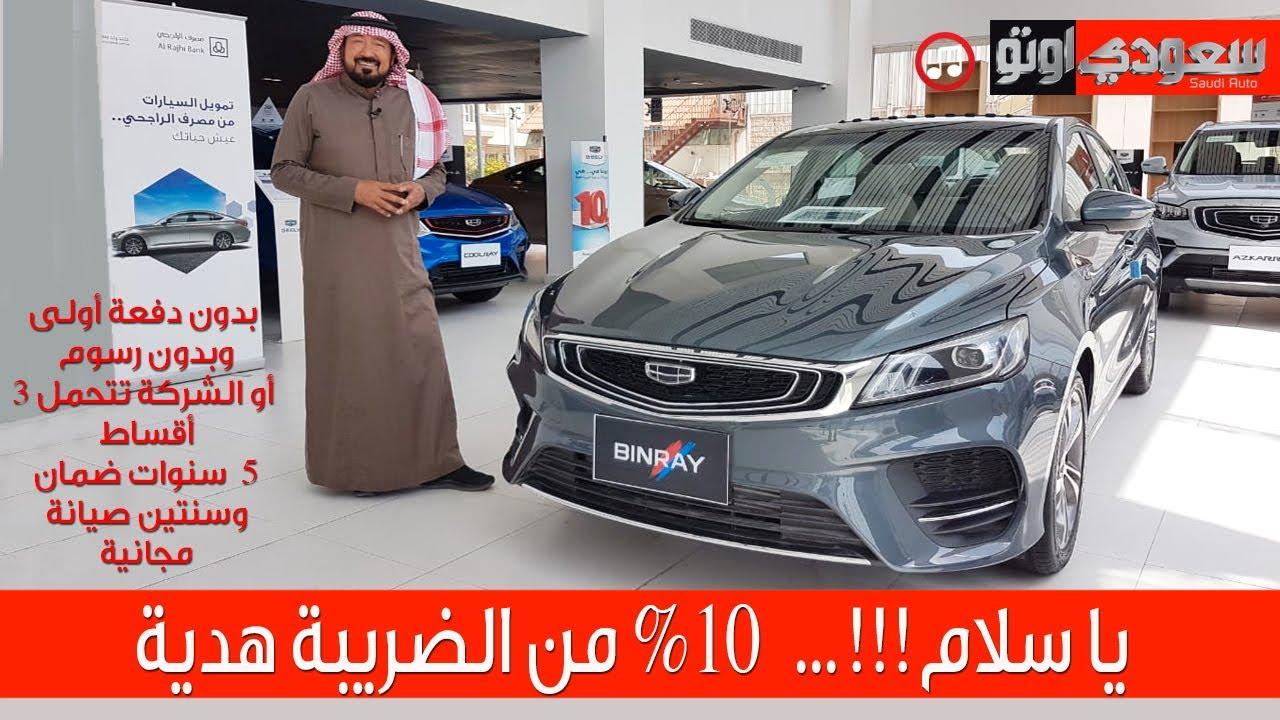 عروض وأسعار سيارات جيلي الوعلان في السعودية