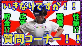【天才!?】第1回 爆速!! 質問コーナー!!【紙一重】