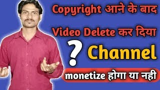 Copyright आने के बाद kiya करे || video delete करने पर channel monetize होगा की नहीं?