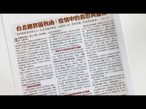 鍾安住總主教因牧函談疫情中的信仰