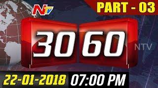 News 30/60 || Evening News || 22nd January 2018 || Part 03 || NTV