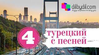 Курс Турецкий с песней Урок #4 Турецкое предложение: глаголы, инфинитив (утвердительная форма)