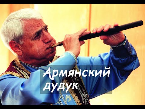 Армянский дудук. Красивая армянская музыка. Дживан Гаспарян.