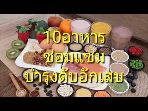 10 อาหาร ซ่อมแซม บำรุงตับอักเสบ