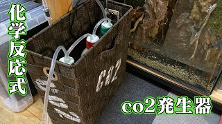 [DIY] 自作 化学反応式ペットボトル co2 発生器
