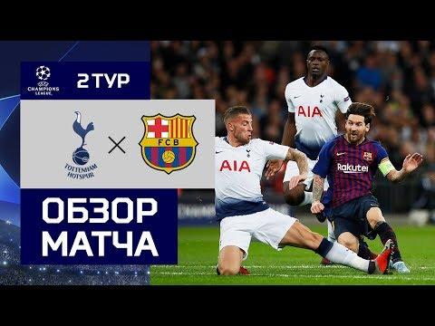 03.10.2018 Тоттенхэм - Барселона - 2:4. Обзор матча