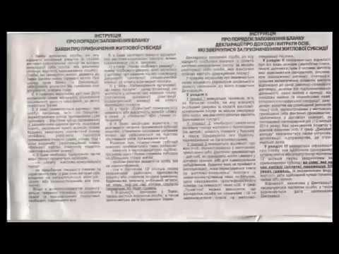 Заявление и декларация для субсидии