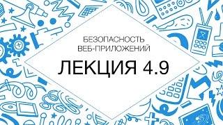 4.9 Безопасность веб-приложений. Client-side