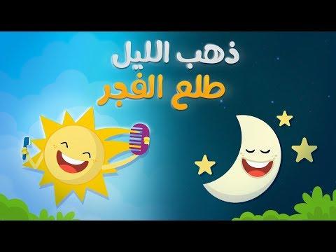 ذهب الليل طلع الفجر - كليب الأطفال | Luna TV - قناة لونا thumbnail
