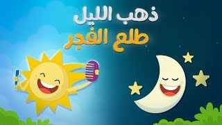 Download ذهب الليل طلع الفجر - كليب الأطفال | Luna TV - قناة لونا Mp3 and Videos