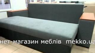 Ортопедические диваны Киев. Диван Elite Comfort с ортопедическим матрасом.(http://www.mekko.com.ua/ru/ http://www.mekko.com.ua/ru/kataloh/ortopedycheskye-dyvany/ortopedychnyy-dyvan-classic-2050950-fabryka-mekko.html ..., 2014-09-05T14:28:02.000Z)