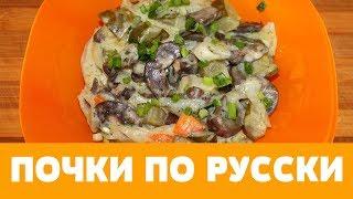 ПОЧКИ ПО РУССКИ, БЮДЖЕТНЫЙ УЖИН / KIDNEYS IN RUSSIA, BUDGETARY DINNER #почки #какприготовитьпочки