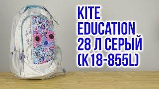Розпакування Kite Education для дівчаток 28 л Сірий K18-855L