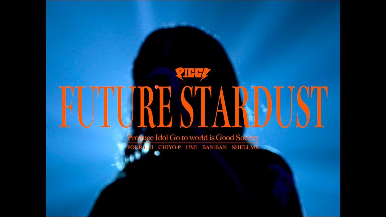 PIGGS – フューチャー・スターダスト (Future Stardust)