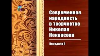 Николай Некрасов. Передача 6. Поэмы: Дедушка, Русские женщины, Современники