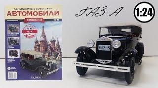 ГАЗ-А 1:24 ЛЕГЕНДАРНЫЕ СОВЕТСКИЕ АВТОМОБИЛИ   Hachette   № 36 Обзор модели и журнала !