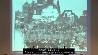 日本におけるアーツカウンシルの役割を考える2