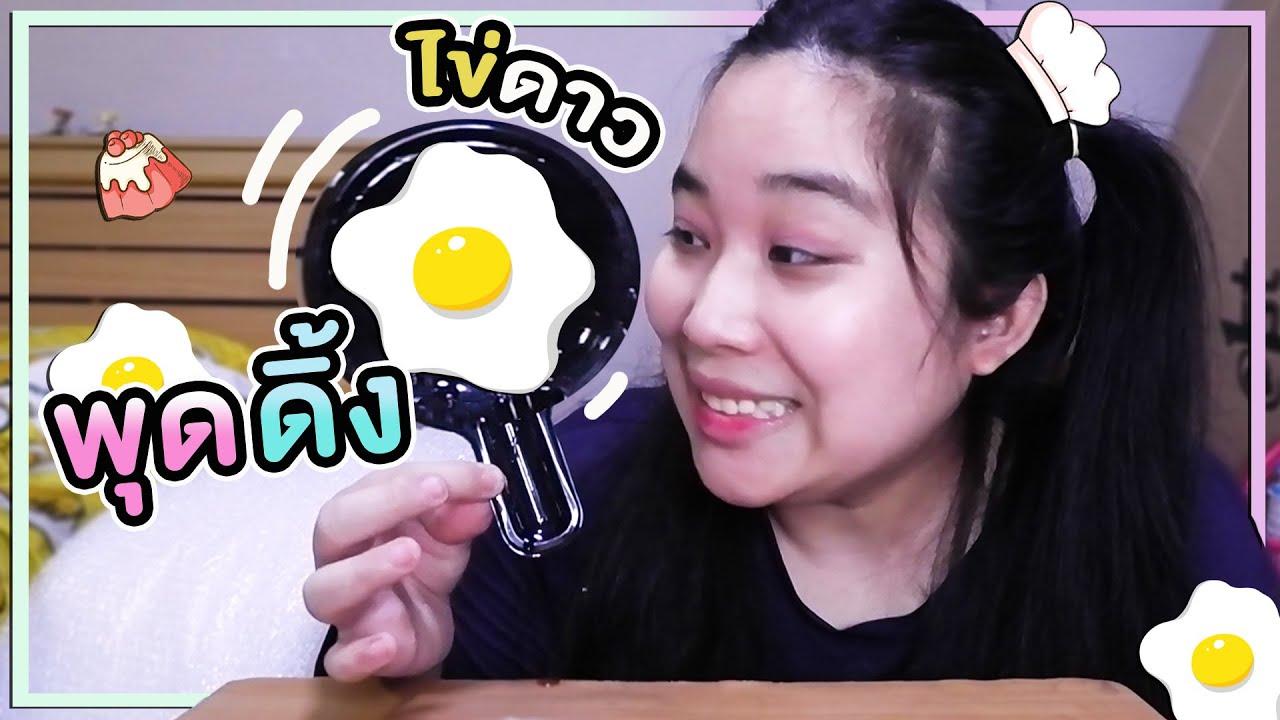 [เด็กอ้วนรีวิว] พุดดิ้งไข่ดาว ทอดได้ น่ารักสุด แต่รสชาติ...!? ►CHERRY BLOSSOM◄