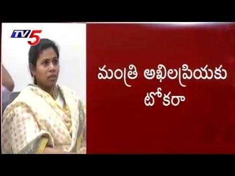Minister Akhila Priya Complaints Over Her Signature Forgery | TV5 News